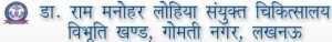 RAM Manohar Lohia Combined Lucknow